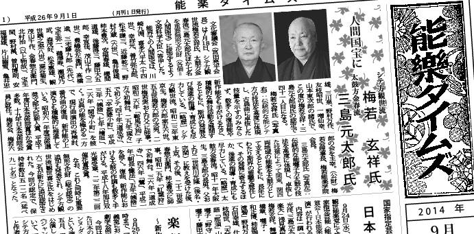 能楽タイムズ(H26.9/750号)1面-01
