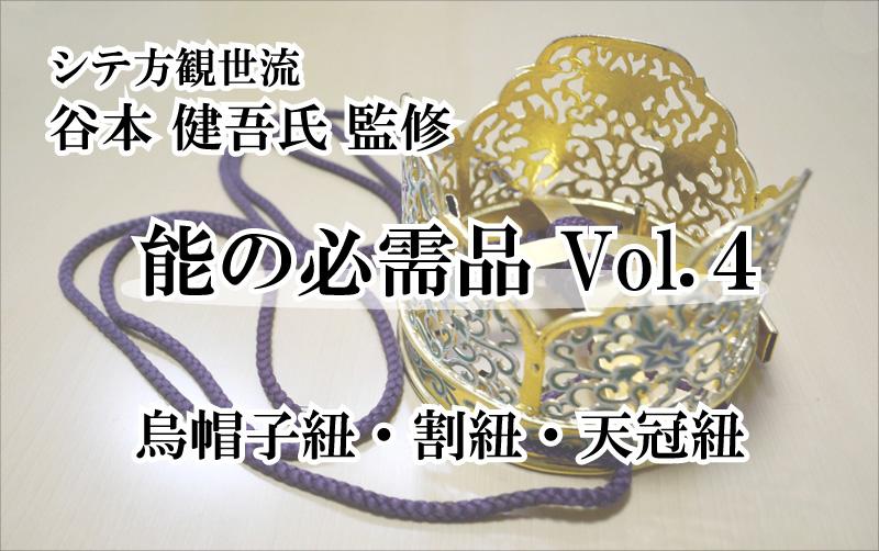 vol4_eye