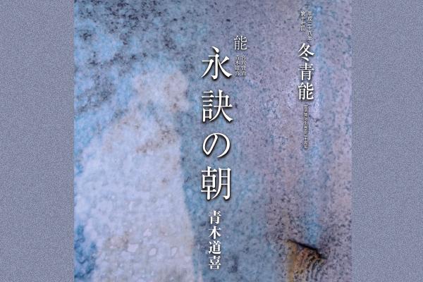 eiketsu_no_asita