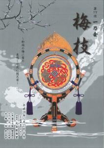 ichinokai