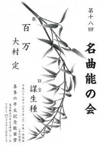 meikyoku18